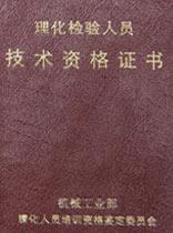 泰格尔理化检验人员技术资格证书